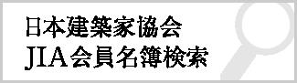 日本建築家協会JIA会員名簿検索