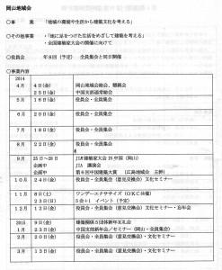 2014Okayama_plan