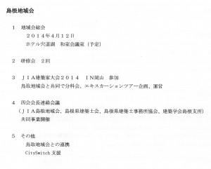 2014Shimane_plan