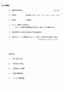 2014Yamaguchi_plan