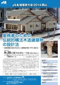 実務者のための伝統的工法木造建築物の設計法